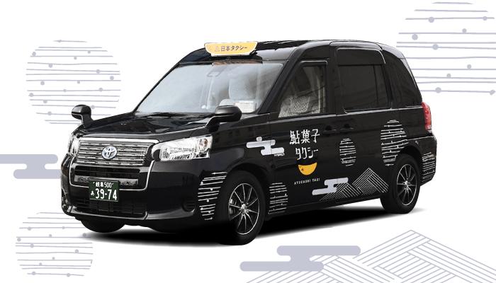 鮎菓子タクシー