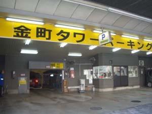 金町駐車場2