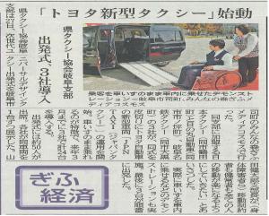 JPN岐阜新聞