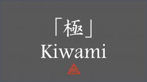 kiwami2