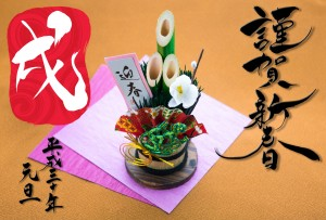 """New Year image Pine New Year decorations  and japanese text """" Happy New Year""""and """"DOG"""""""