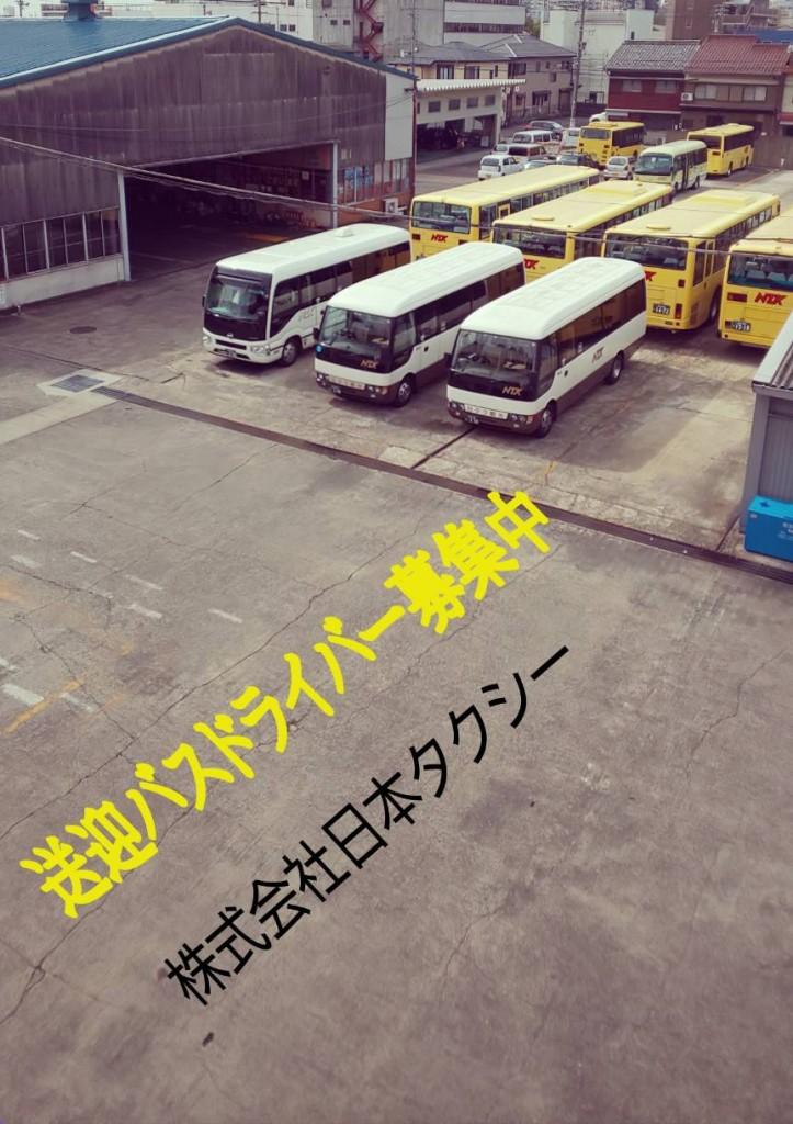 送迎バスドライバー3