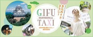 岐阜ガイドタクシー