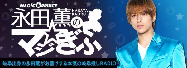 radio_magigifu1911