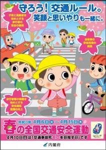 交通庵電運動ポスター