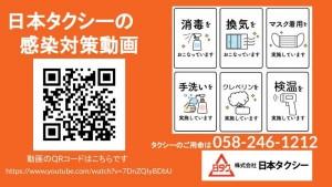 日本タクシーの感染対策動画 (1)